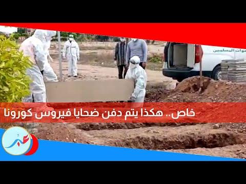 العرب اليوم - شاهد: طرق دفن المتوفين بفيروس