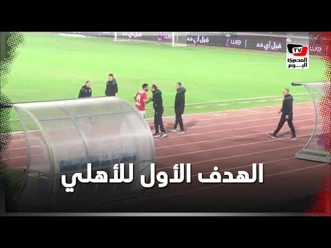 حسين الشحات يتوجه لمصافحة سيد عبدالحفيظ و«فايلر» عقب إحرازه هدف التقدم بمرمى المقاولون