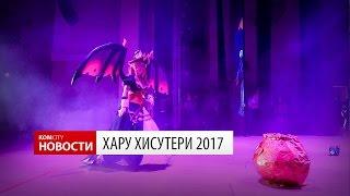 Komcity Новости — «Хару Хисутери 2017», 25 марта 2017