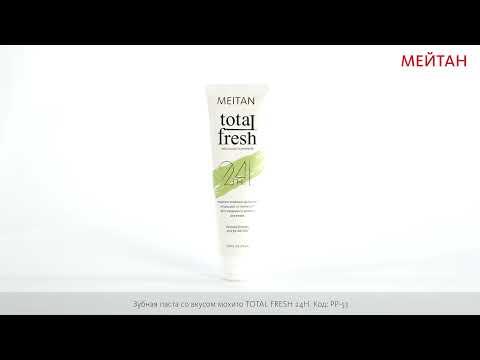 Зубная паста со вкусом мохито TOTAL FRESH 24H Живая эмаль MeiTan