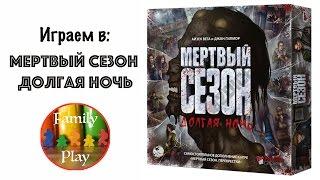 Настольная игра - Мертвый сезон Долгая ночь let's play