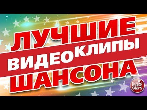 ЛУЧШИЕ ВИДЕОКЛИПЫ ШАНСОНА 2017