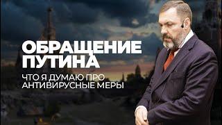 Обращение Путина: что я думаю про антивирусные меры