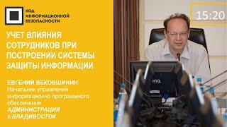 Евгений Вековшинин, Администрация города Владивосток. Учет влияния сотрудников организации при
