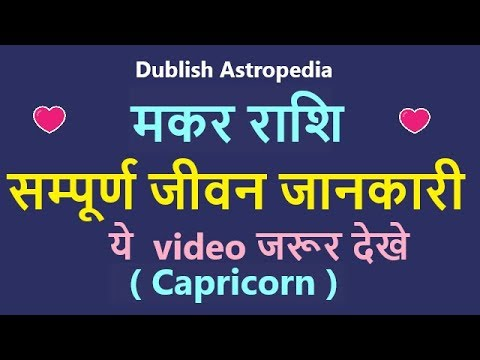 MAKAR RASHI | Capricorn | मकर राशि सम्पूर्ण जीवन जानकारी | Shani ki sadesati