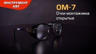 Open-type protection glasses ОМ-7 (КВТ)