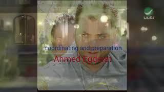 تحميل اغاني روئي : عامر زيان Rouee music video from Amer zayyan MP3