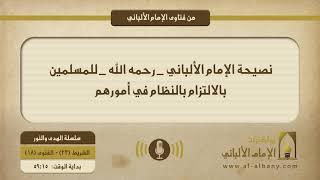 نصيحة الإمام الألباني _ رحمه الله _ للمسلمين بالالتزام بالنظام في أمورهم