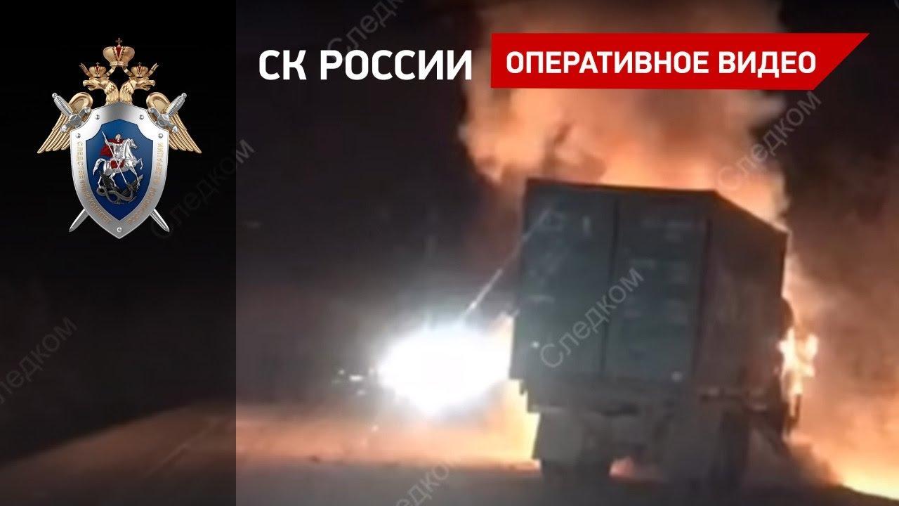 Фонарик на панели вместо фар... 9 человек сгорели заживо во время ДТП в Якутии