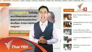 ข่าวค่ำ มิติใหม่ทั่วไทย - ภาษาหน้าจอ : 20 พ.ค. 59
