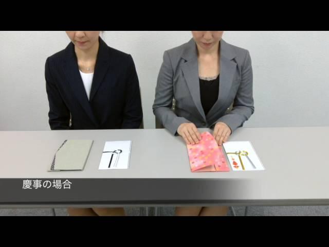 袱紗(略式)のマナー ワンポイントマナーレッスン10-日本サービスマナー協会