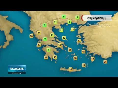 ΔΕΛΤΙΟ ΚΑΙΡΟΥ με τον Σάκη Αρναούτογλου   15.00 24/03/2020   ΕΡΤ