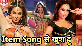 Malaika Arora Khan ने कहा आइटम Song  करके खुश हूं