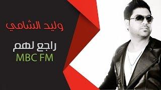 تحميل اغاني وليد الشامي - راجع لهم (MBC FM) MP3