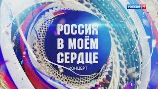 Концерт-Россия в моём сердце(Июль 2018)(HD)