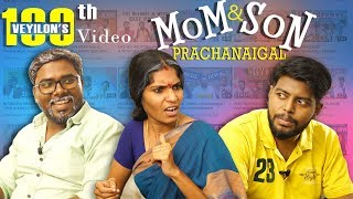 MOM & SON Prachanaigal | Veyilon Entertainment