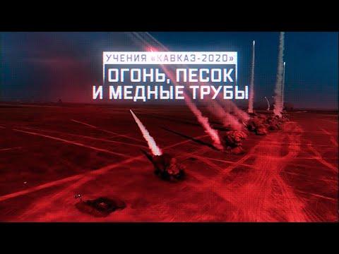 Учения «Кавказ-2020». Огонь, песок и медные трубы