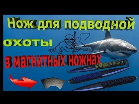 Нож для подводной охоты в магнитных ножнах