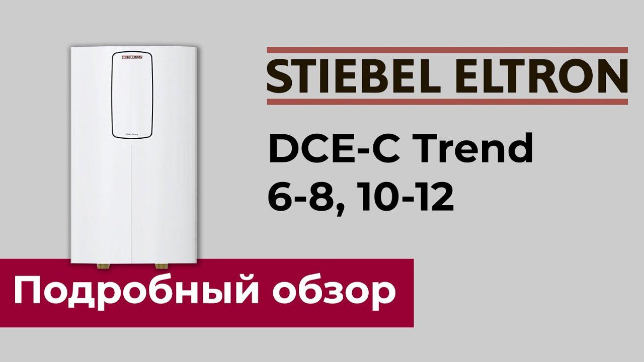 Обзор STIEBEL ELTRON DCE-C Trend
