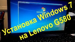 как установить windows 7 на ноутбуке lenovo g580