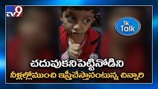 చదువు కనిపెట్టినోడిని నీళ్లలో ముంచి ఇస్త్రీ చేస్తానంటున్న చిన్నారి || Tik Talk News - TV9
