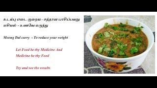 Recipe Moong Dal Curry for weight loss   உடல்  எடையை குறைக்க சத்தான பாசி பயறு மசியல்