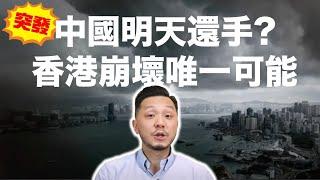 時間標籤: 3:11 香港GDP的分佈:旅遊業不是要害 7:00 聯繫匯率是什麼?30年回顧:可以崩壞嗎? 14:00 香港經濟、港匯崩壞4個可能,只有一個要害? 21:10 香港命脈5個結論,在港資產一定全部要走資? 28:17 下週投資重點:中國還手、美國失業率、FOMC市場預期 ======== 富翁最新資訊 ======== 茶敘46 香港(Online)▶️▶️ https://www.edu.money-tab.com/tt46?y1s=e0531 茶敘46 海外(Online)▶️▶️https://www.edu.money-tab.com/tt46-os?y1s=e0531 贏在美股試堂分享會(Online)▶️▶️ https://money-tab.info/ussjac?y1s=e0531 富翁電視MTTV ▶️ https://www.youtube.com/channel/UCXPx5lDt8baTH96h6jkSjnA?sub_confirmation=1 ======== 私人頻道、Instagram ======== 施家加四個Vlog▶️ https://www.youtube.com/channel/UCseYqq_mCfEYu2T3DSQUQ0Q 我的私人IG▶️ gregory_sy