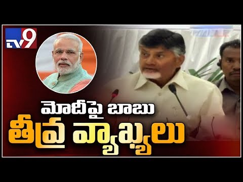 CM Chandrababu Lashes Out at Modi government