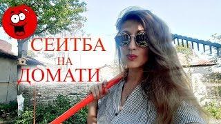 Сеитба На Домати/Ася Енева/Planting Tomatos/Asya Eneva