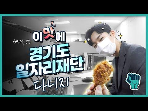 경기도일자리재단 이우혁 주임 V-log!