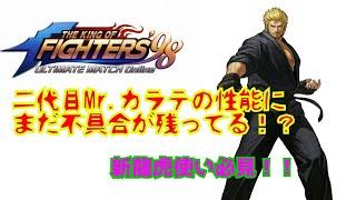龍虎乱舞は修正されたの? 【 KOF98UMOL】おまけで未公開映像も入ってますw【 The King Of Fighters'98 UMOL】