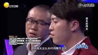 """《完美告白》2016 :第二十八期""""么么哒""""引出狗血""""网恋""""完美情人"""