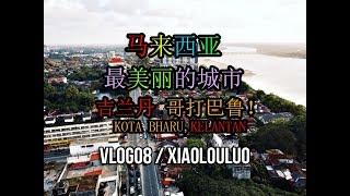 【吃蓝色和绿色的饭!年十五篇 吉兰丹美食 | VLOG08】马来西亚最美丽的城市 吉兰丹KELANTAN 哥打巴鲁KOTA BHARU!