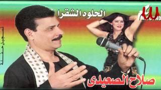 Salah ElS3ede - Mbruk Ya 3ares / صلاح الصعيدي- مبروك يا عريس