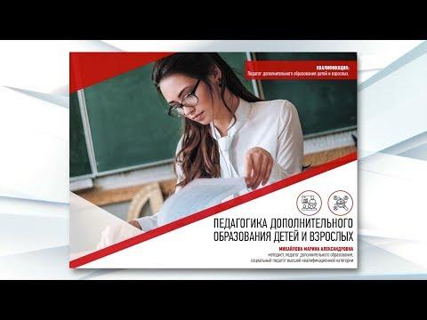 Педагогика дополнительного образования детей и взрослых