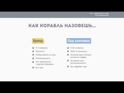 """Заработок на сайтах от Пузат.ру """"от А до Я 3.0"""" # 2"""