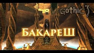 Gothic 3 Прохождение - В Бакареш #38