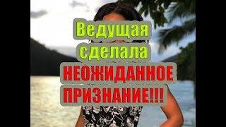 Дом 2 Новости 25 Июня 2018 (25.06.2018) Раньше Эфира