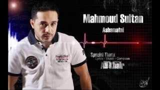 اغاني طرب MP3 محمود سلطان - عشمتـني بالحلق ( جديد ) 2014 Mahmoud Sultan تحميل MP3
