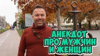 Прикольные анекдоты из Одессы! Анекдот: Кто в семье главный?