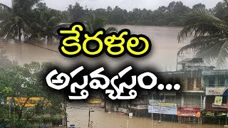 Kochi Airport Flooding With Water | Heavy Rains Hit Kerala | NTV