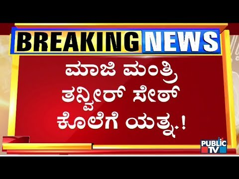 Congress MLA Tanveer Sait Attacked By A Youth In Mysuru