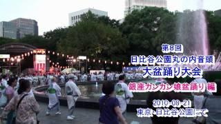 銀座カンカン娘・盆踊り 2010年版 (日比谷公園・大盆踊り大会 100821)