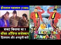 Heeralal Pannalal 1999 Movie Budget, Box Office Collection and Unknown Facts | Mithun Chakraborty