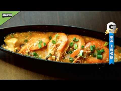 台北蝦弄主題料理