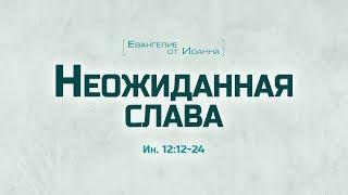 """Проповедь: """"Ев. от Иоанна: 67. Неожиданная слава"""" (Алексей Коломийцев)"""