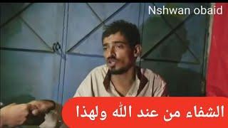 نسي كل شيء الاكلام الله ورسوله مجنون اليمن المبدع