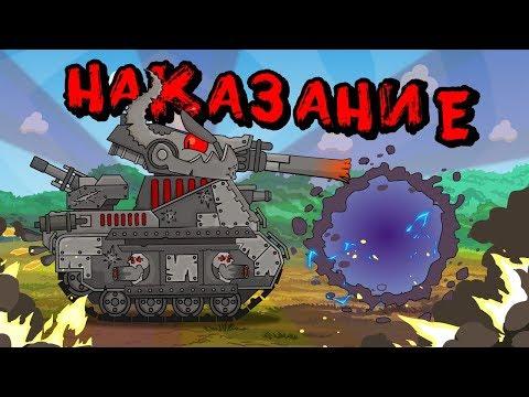 Наказание - Мультики про танки видео