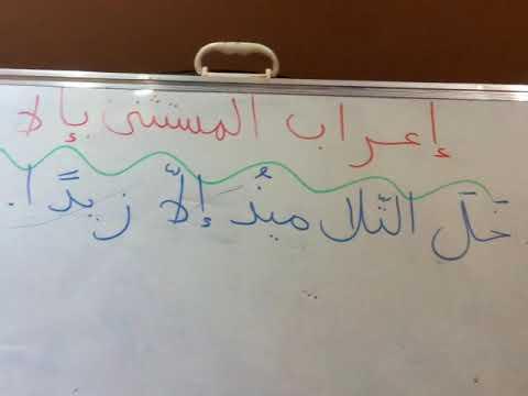 المستثنى بإلا نماذج من الإعراب اللغة العربية السادس ابتدائي