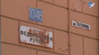 Улицу Фёдоровский Ручей в Великом Новгороде не будут переименовывать